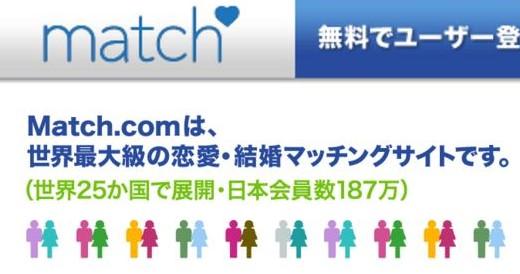 matchcom (2)